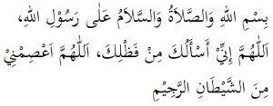 doa akeluar masjid1